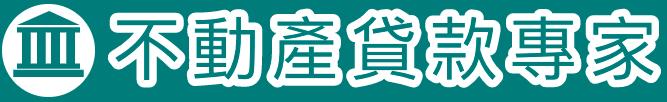 二胎貸款專家-房屋二胎/土地二胎/持分貸款/房屋增貸