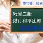 房屋二胎/二胎房貸額度整理、房貸利率比較(2021最新版)